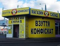 92ffa5d37f1c «Обувь, представленная на прилавках магазинов «Конфискат», никакого  отношения к изъятому на границе товару не имеет» - «ФАКТЫ»