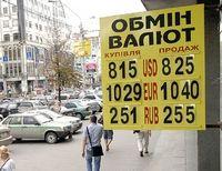 Курс евро 11.09 2012