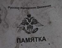 В Семеновке найдены брошюры «Русского Имперского Движения» (фото)
