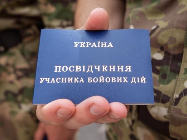 Инициирован закон о лишении статуса участника боевых действий