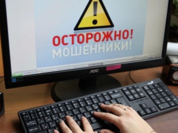 нового статья по факту мошенничества в интернете быть, впервые