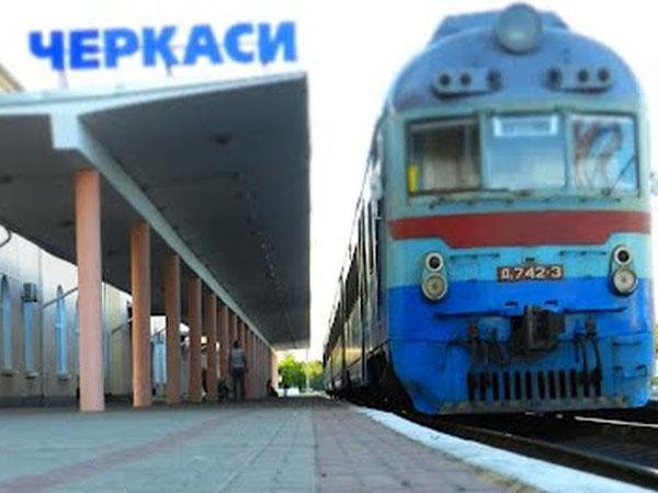 Расписание поездов одеса черкассы