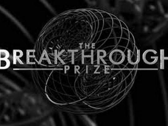 Логотип Breakthrough Prize
