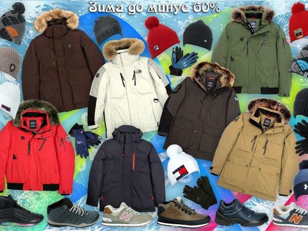 16172e653459 Цены на одежду и обувь из осенне-зимних коллекций снизились на 50—70  процентов - «ФАКТЫ»