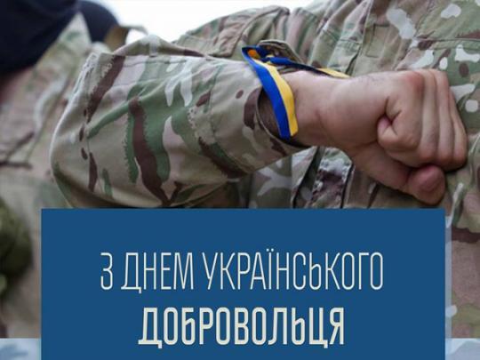 """""""Наснаги, віри, перемоги. Слава нації!"""", - бойцы ДУК """"Правый сектор"""" поздравили украинцев с Днем добровольца - Цензор.НЕТ 3335"""