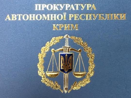 Прокуратура назвала число иностранцев, на которых завели дело за визиты в Крым