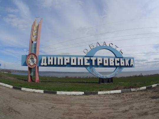 Народный депутат Денисенко объявил, что инициирует переименования Днепропетровской области наСичеславскую