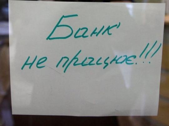 Фонд гарантирования реализовал активы банков практически на900 млн грн