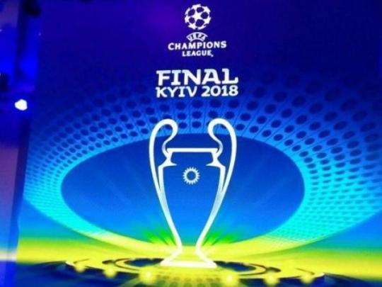 ВКиеве создали транспортный штаб кпроведению финала Лиги чемпионов