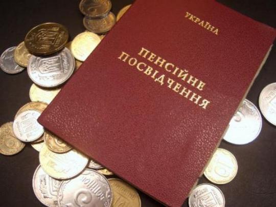 Вгосударстве Украина изменят механизм начисления пенсий— Значение стажа повысится