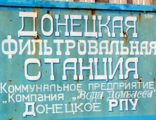 Боевики снова обстреляли Донецкую фильтровальную станцию
