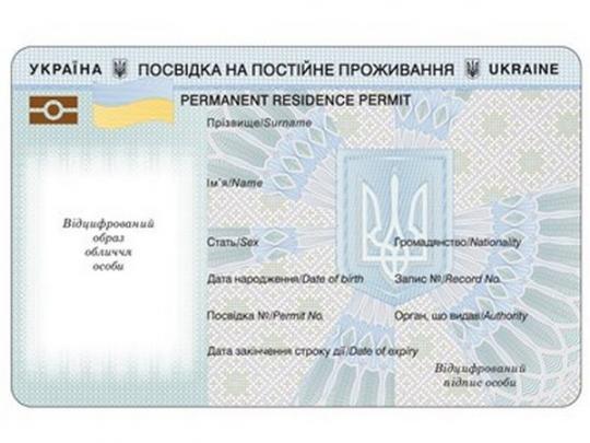 Вид нажительство вгосударстве Украина будет ID-картой