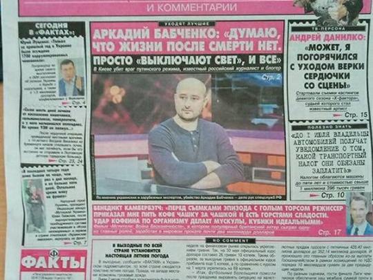 газета «ФАКТЫ»