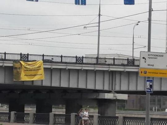 В Москве на мосту появился баннер в поддержку Сенцова