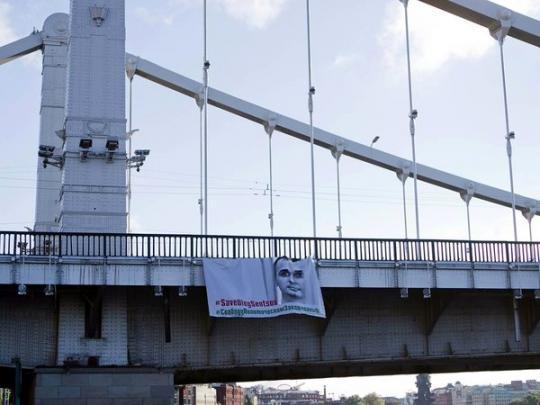 87 день голодовки: в Москве вывесили баннер в поддержку Сенцова