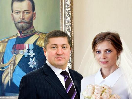 Наталья Поклонская вышла замуж вКрыму: фото избранника появилось винтернете