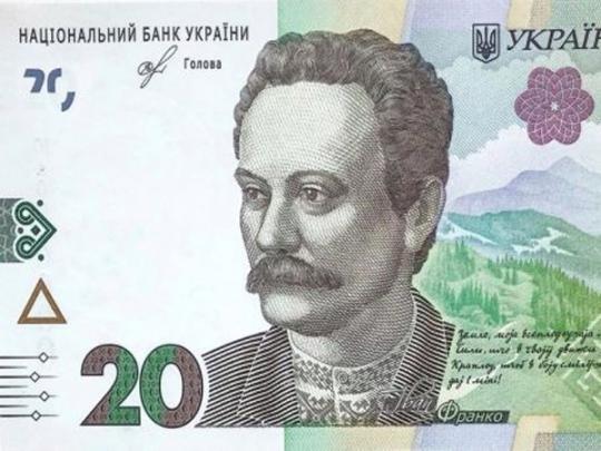 Вгосударстве Украина ввели вобращение новые 20 грн
