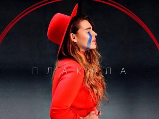 KAZKA презентовала клип напесню «Плакала»
