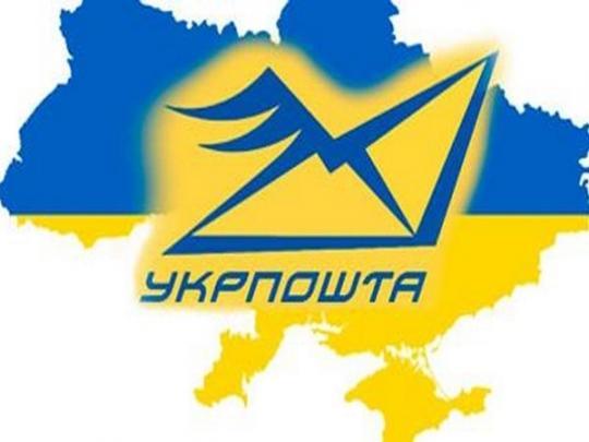 Логотип «Укрпочты»