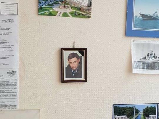 Преподаватель одесской морской академии уволился из-за портрета Захарченко вкабинете