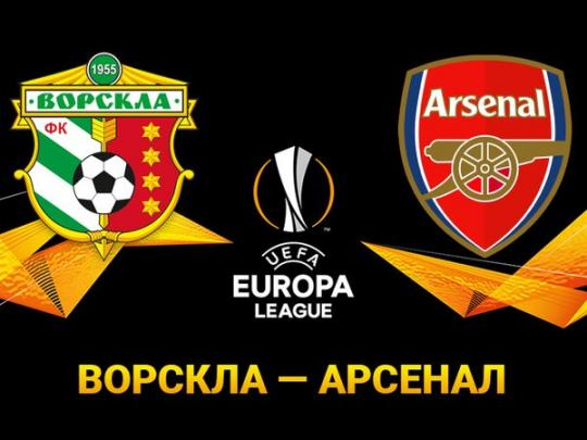 Арсенал еще ссентября планировал перенести матч против Ворсклы встолицу страны Украина