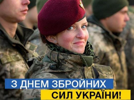 С Днем Вооруженных Сил Украины! - Цензор.НЕТ 4291
