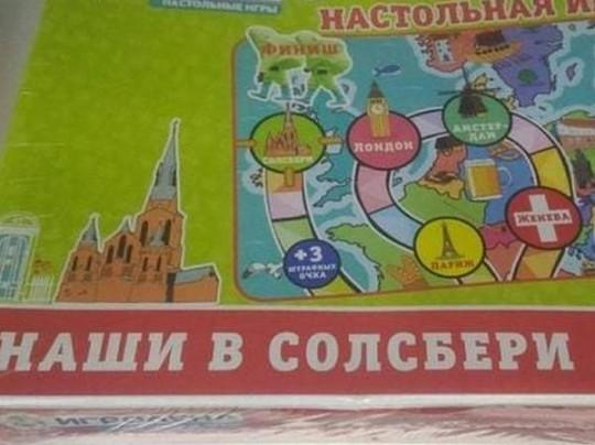 Помаршруту ГРУшников: В РФ возникла настольная игра «Наши вСолсбери»