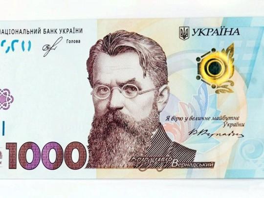 ВУкраинском государстве появятся новые деньги