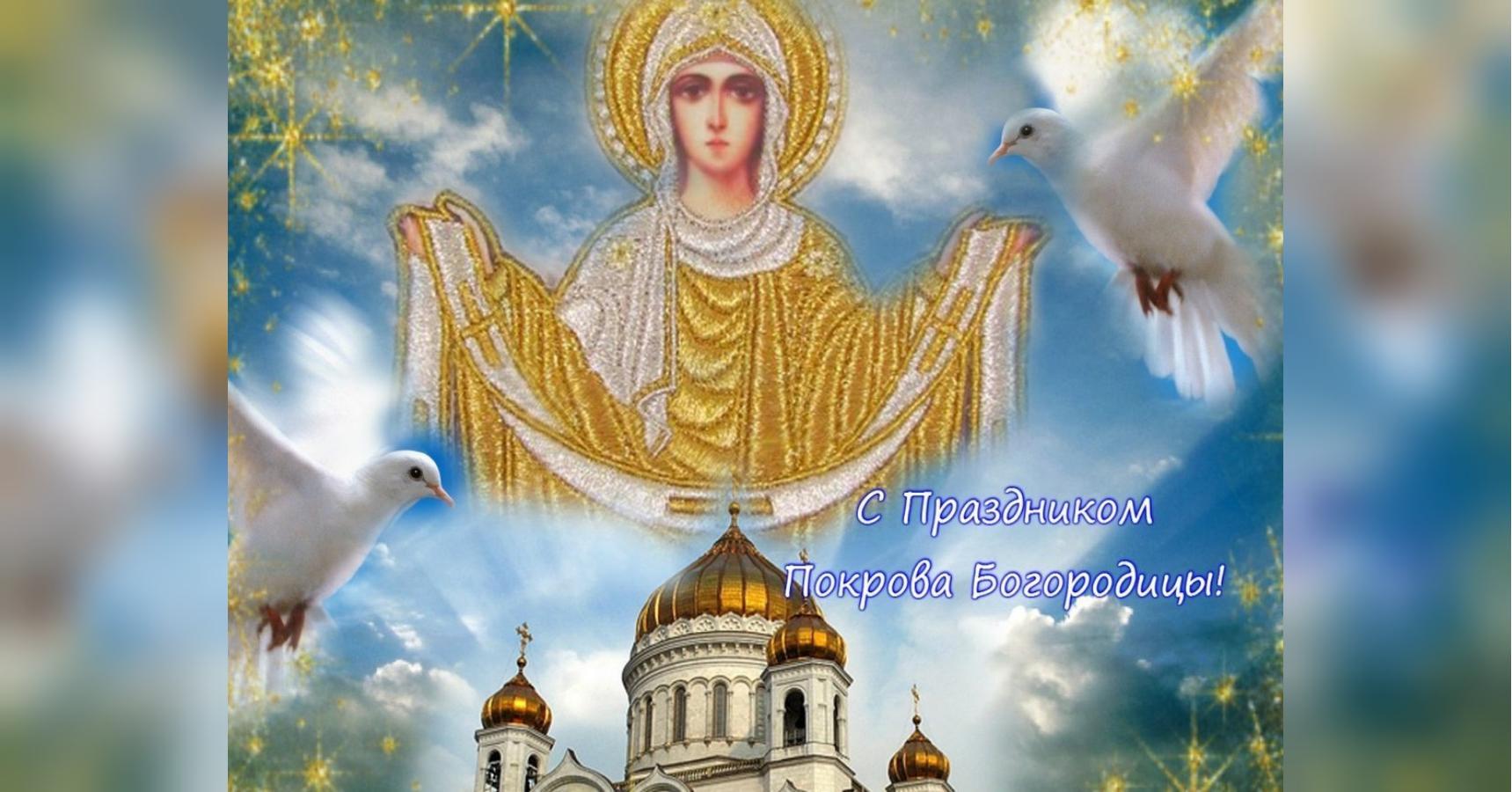 Имя марина, открытка покров пресвятой богородицы в 2019