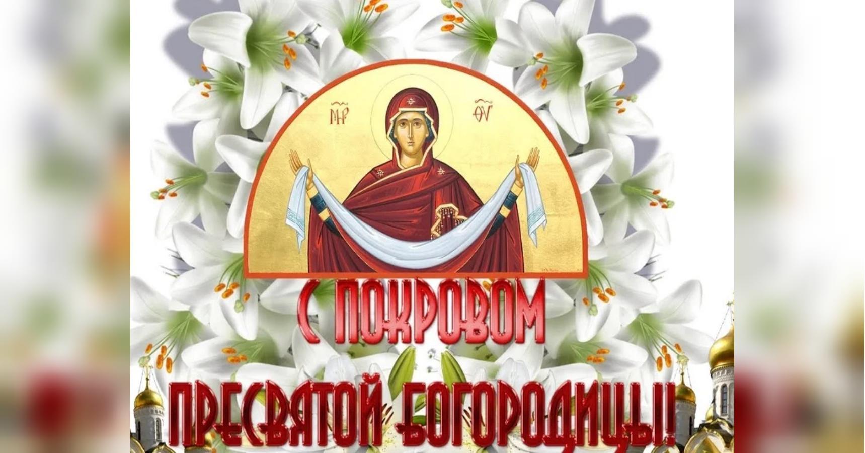 Днем рождения, открытка святой богородицы 14 октября