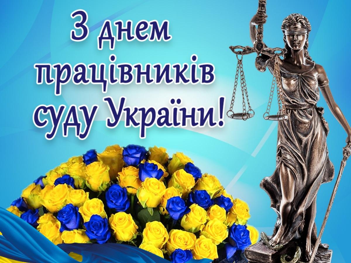 бесплатно день работников суда поздравления в прозе своею очередь