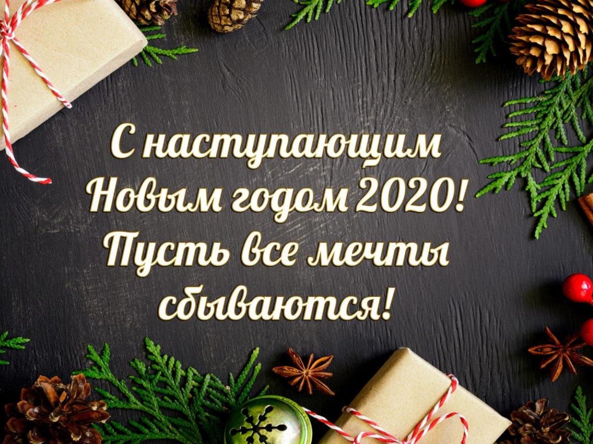Картинки с новым годом 2020 красивые скачать бесплатно с пожеланиями