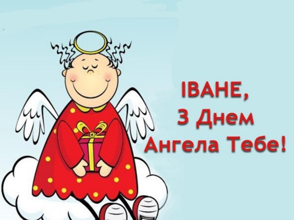 Поздравление с днем ангела ивану для ребенка