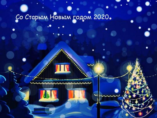 Старый Новый год 2020 – поздравления, картинки, открытки ...
