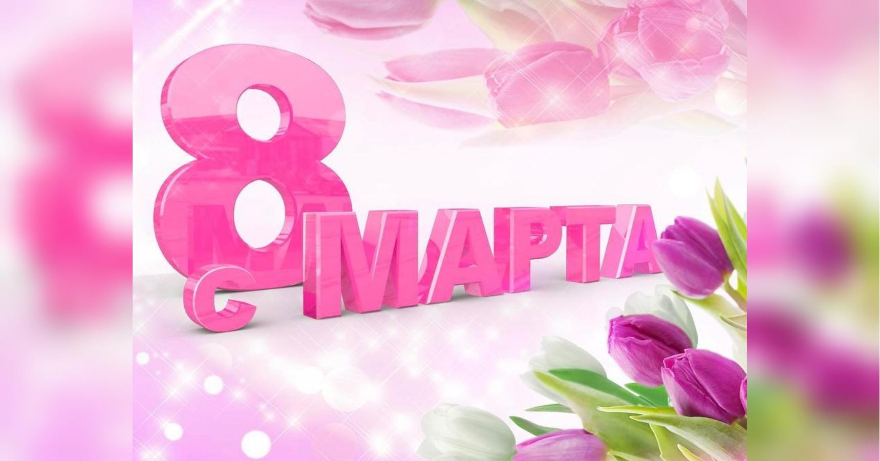 поздравление 8 марта всех мам сестры подруг внешность стала