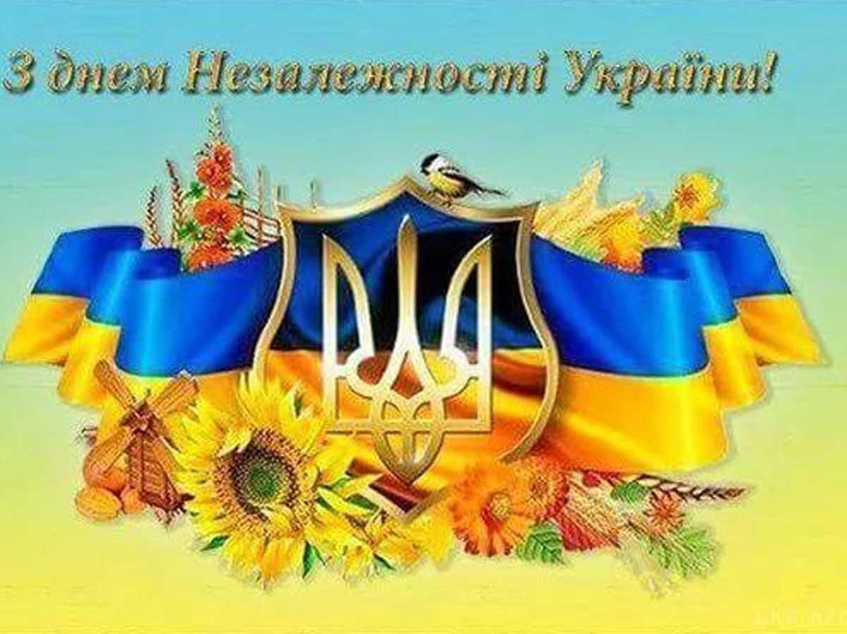 открытка ко дню независимости украины