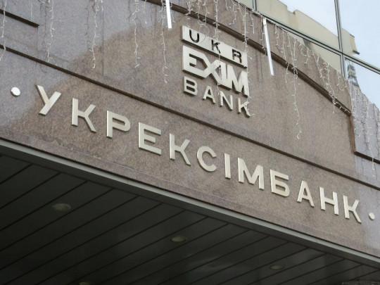 Офис государственного банка