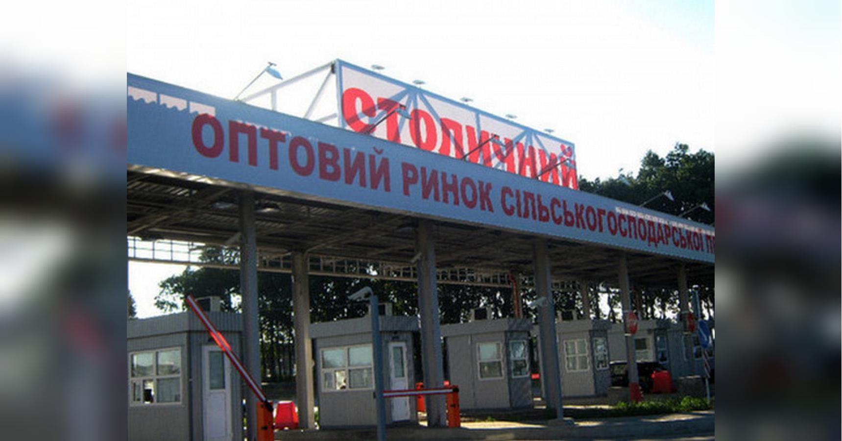 Ринок Столичний - суд підтвердив повноваження директора Головні - «ФАКТИ»