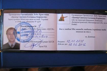 Церковь гомосексуалистов в г макеевка