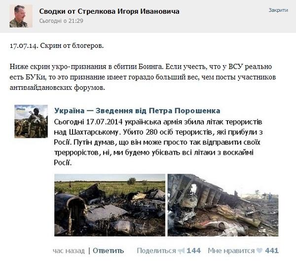 Заявления иностранных сми о сбитом российском самолете