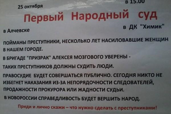 """Фотофакт: боевики созывают людей на """"народный суд"""" над насильниками фото"""