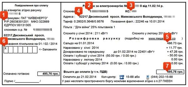 Киевляне смогут полностью контролировать состояние расчетов за   Киевляне смогут полностью контролировать состояние расчетов за электроэнергию