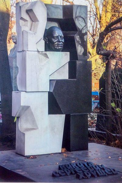 Автор надгробного памятника хрущеву памятники из гранита изготовление цена нефтеюганск