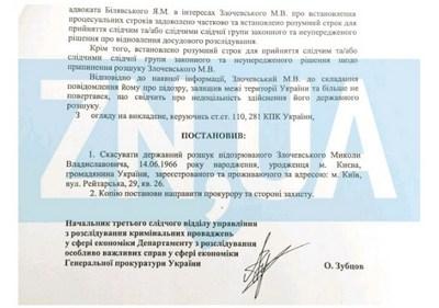 МВД сняло срозыска беглого экс-министра экологии позапросу Генпрокуратуры