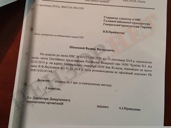 Корреспонденты показали письмо Януковича кПутину спросьбой ввести в государство Украину войска