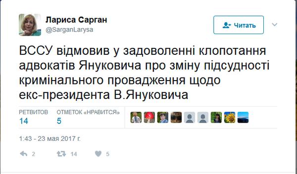 Сарган: Суд отказался поменять подсудность дела Януковича