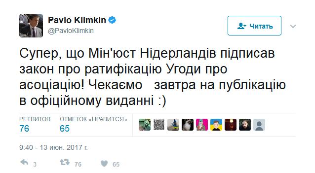 Минюст Нидерландов подписал ратификацию Соглашения обассоциации Украины сЕС— Климкин