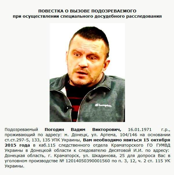Командир «ДНР» попался вКрыму позапросу Интерпола