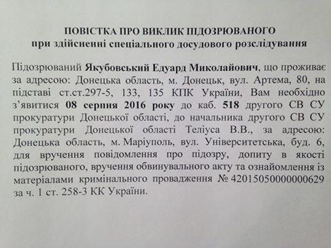 ВДонецкой области суд оправдал «главу верховного суда» ДНР
