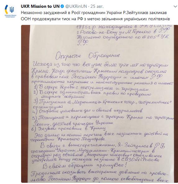 Осужденный на15 лет крымчанин объявил голодовку